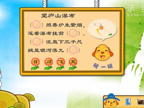 幼儿园课件:大班语言望庐山瀑布精美ppt图片