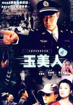 玉美人(全23集)