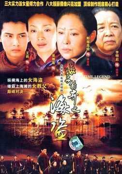 海上传奇(香港剧)