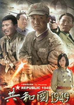 共和国1949