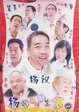 杨光的快乐生活第二部(国产剧)