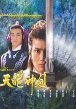 天龙神剑(香港剧)