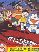 哆啦A梦剧场版1:大雄的恐龙 国语