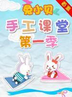 兔小贝手工课堂第1季
