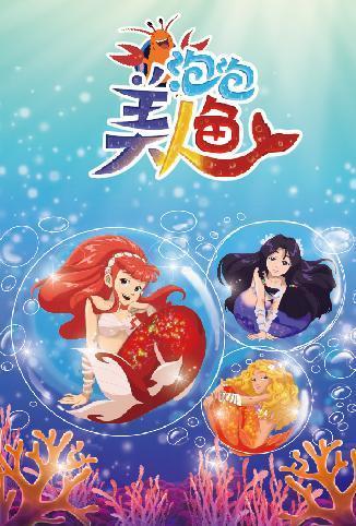 泡泡美人鱼第二季