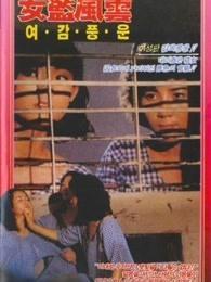 女子监狱粤语