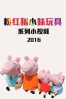粉红猪小妹玩具系列小视频 2016