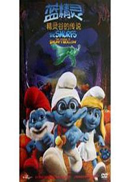 蓝精灵:精灵谷的传说