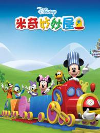 米奇妙妙屋 第1季 中文版