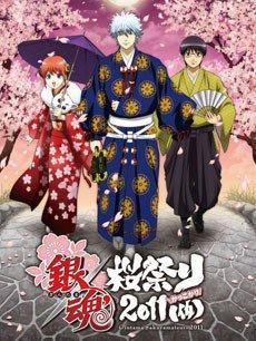 银魂樱祭2011