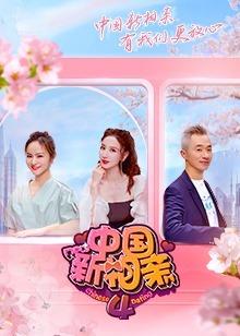 中国新相亲第4季