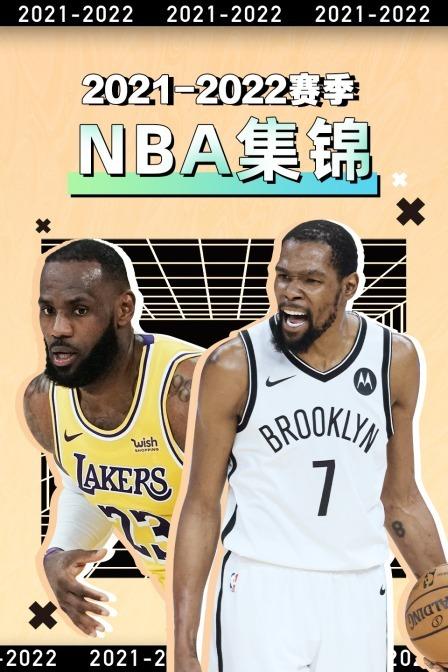 2021-2022赛季NBA集锦