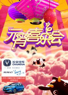 点击播放《2015湖南卫视元宵喜乐会》