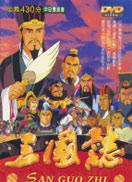 东映三国志-燃烧的长江