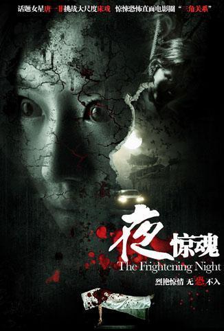 夜惊魂2011
