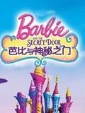 芭比娃娃与神秘之门