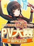 2015腾讯动漫PV大赛