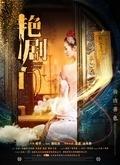 艳剧门(恐怖片)