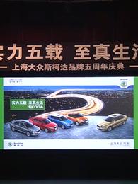 上海大众斯柯达品牌五周年庆典