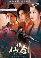 仙侠剑(DVD版)