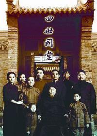 四世同堂(共37集)