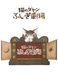 达洋猫第3季