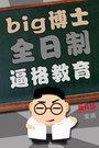 BIG博士系列 第一季(综艺)