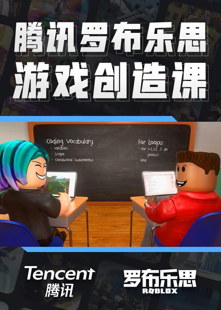 腾讯罗布乐思游戏创造课