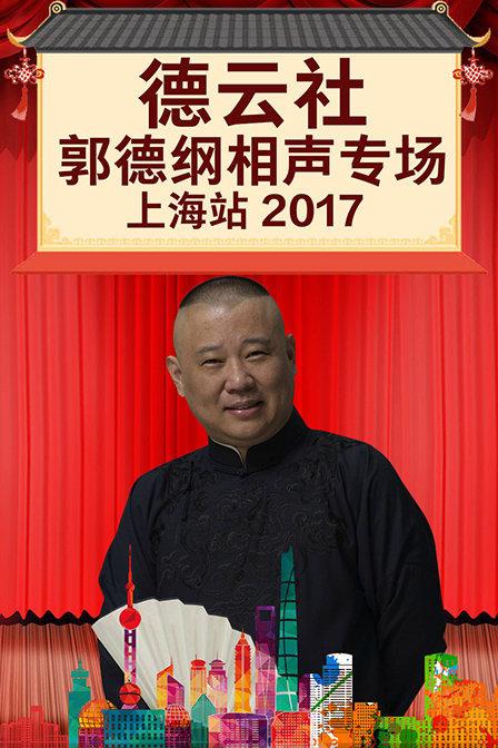 德云社郭德纲相声专场上海站2017