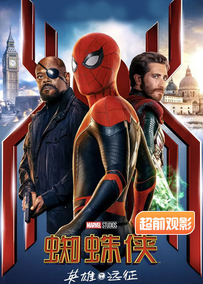 蜘蛛侠:英雄远征 超前观影报道