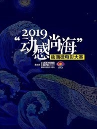 2019动感尚海动画微电影大赛参赛作品