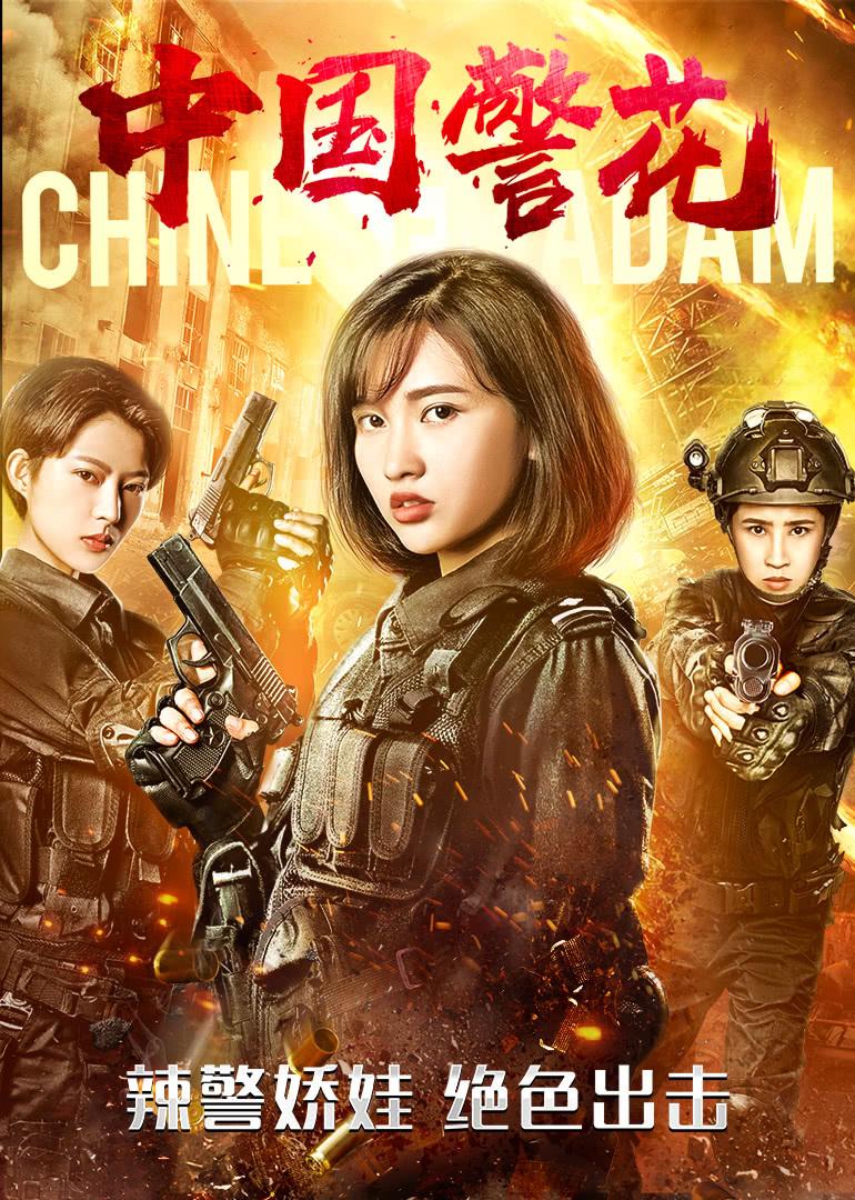 中国警花(动作片)