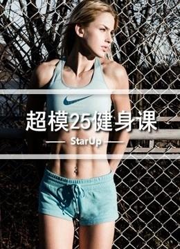 超模25健身课2016