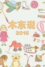 木东说 2016