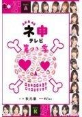 AKB48神 第八季
