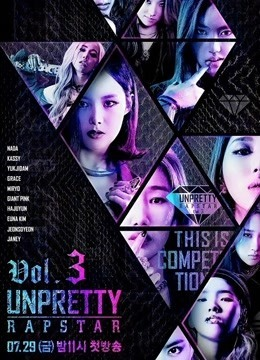 Unpretty Rapstar第3季