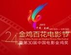 第30届金鸡奖颁奖典礼
