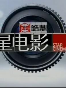 星电影(2013-12-27期)