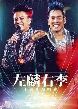 谭咏麟李克勤 - 左麟右李10周年演唱会 完整版