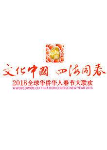 2018狗年湖南卫视华人春晚