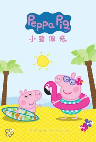 小豬佩奇 第七季