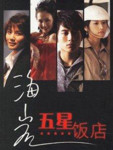 五星大饭店(全32集)