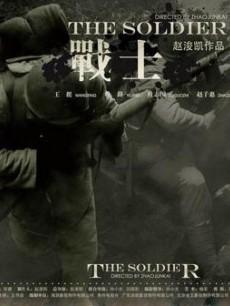 战士(全33集)