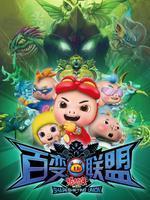 猪猪侠9:百变联盟