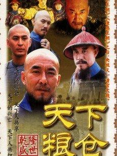 天下粮仓(全31集)