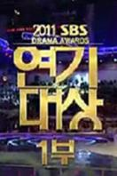 SBS演艺大赏 2011