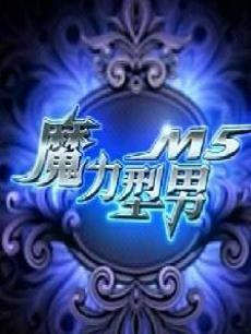 魔力型男M5