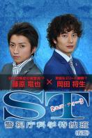 S&T红与白搜查档案(日本剧)