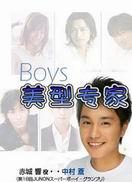 boys美型专家(日本剧)