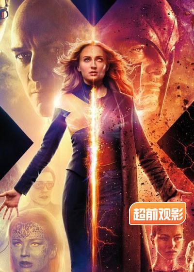 X战警:黑凤凰 超前观影报道